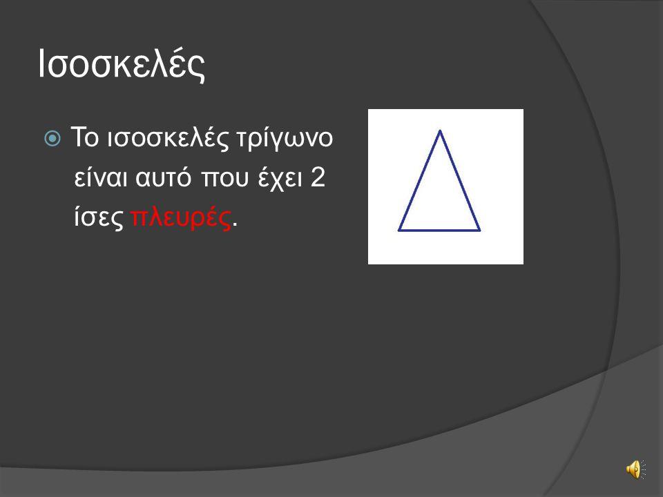 Ισοσκελές Το ισοσκελές τρίγωνο είναι αυτό που έχει 2 ίσες πλευρές.