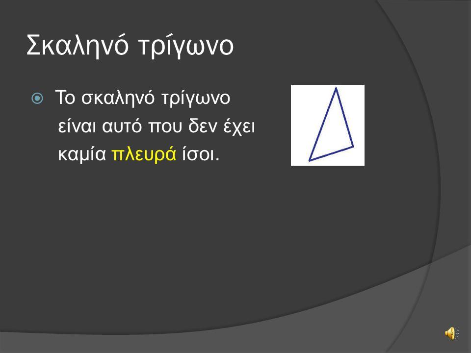 Σκαληνό τρίγωνο Το σκαληνό τρίγωνο είναι αυτό που δεν έχει