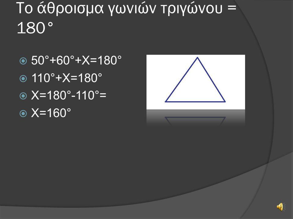 Το άθροισμα γωνιών τριγώνου = 180°