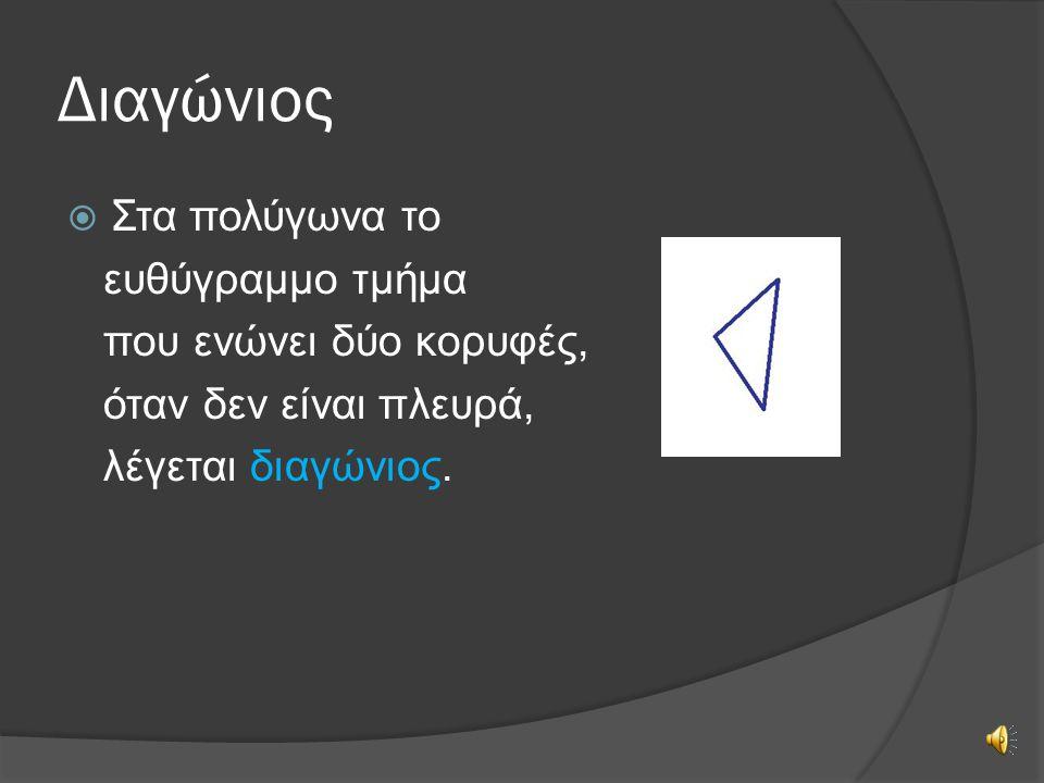 Διαγώνιος Στα πολύγωνα το ευθύγραμμο τμήμα που ενώνει δύο κορυφές,