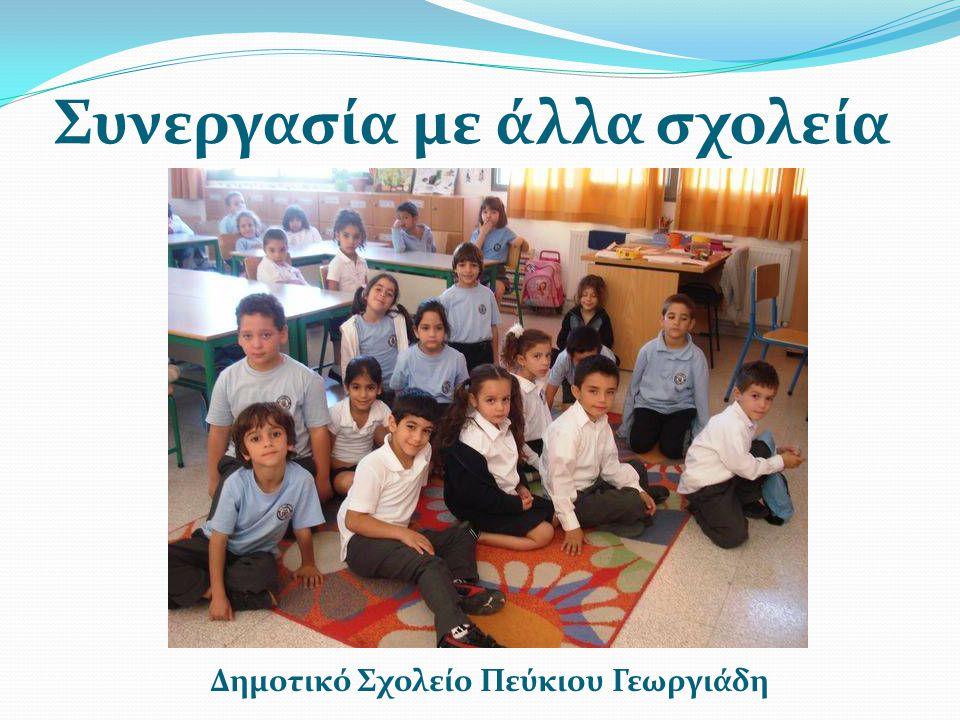 Συνεργασία με άλλα σχολεία
