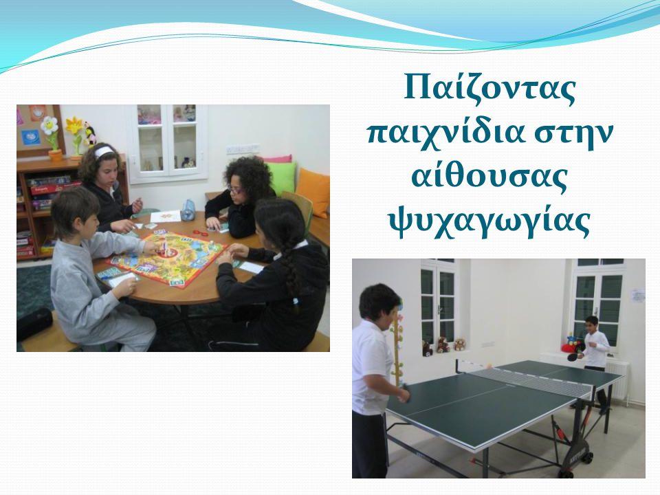 Παίζοντας παιχνίδια στην αίθουσας
