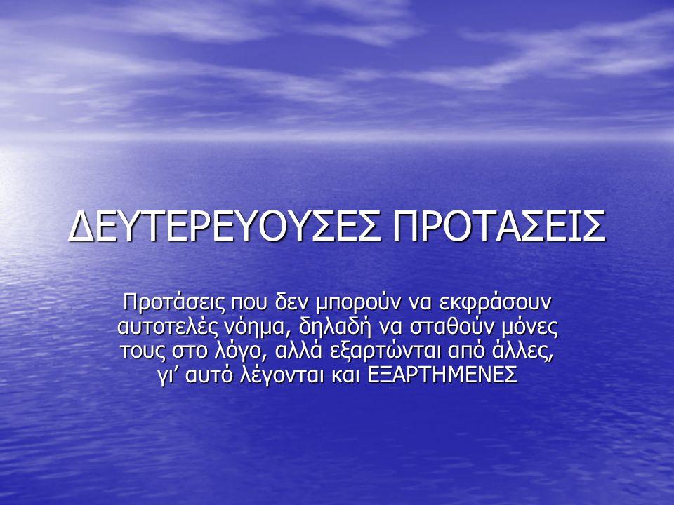 ΔΕΥΤΕΡΕΥΟΥΣΕΣ ΠΡΟΤΑΣΕΙΣ