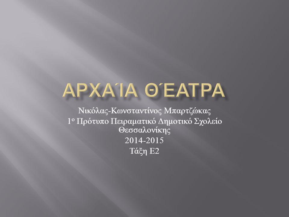 Αρχαία θέατρα Νικόλας-Κωνσταντίνος Μπαρτζώκας