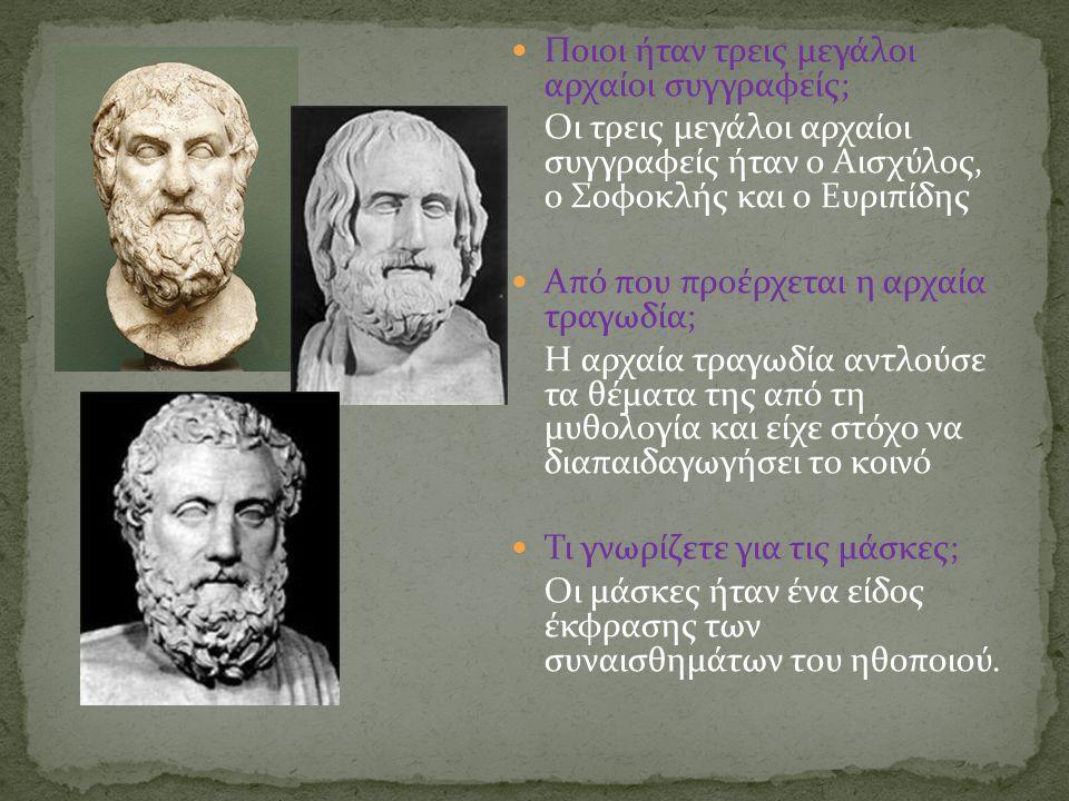 Ποιοι ήταν τρεις μεγάλοι αρχαίοι συγγραφείς;