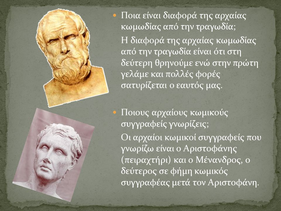Ποια είναι διαφορά της αρχαίας κωμωδίας από την τραγωδία;