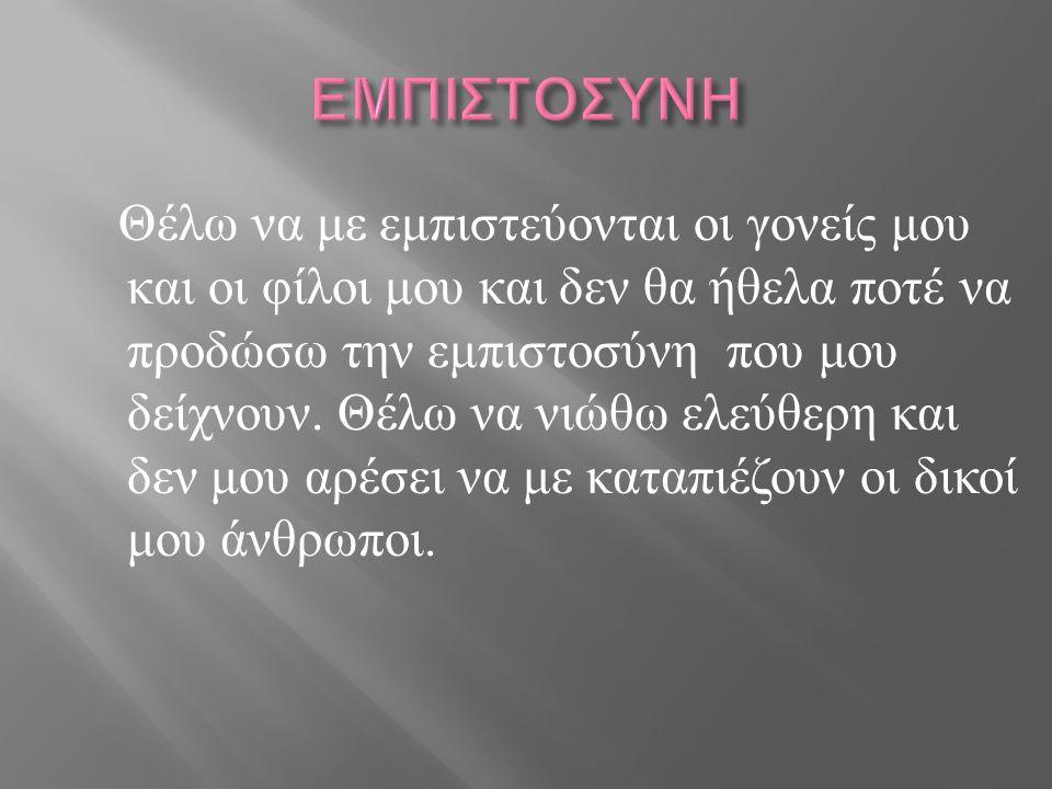 ΕΜΠΙΣΤΟΣΥΝΗ