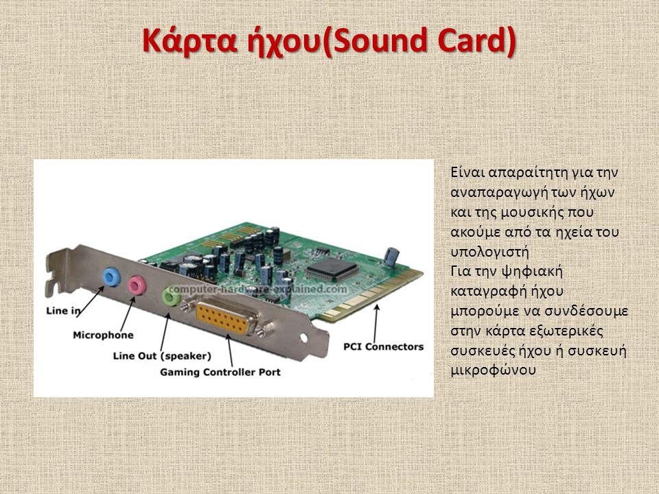 Κάρτα ήχου(Sound Card)