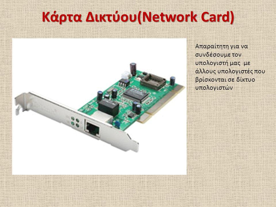 Κάρτα Δικτύου(Network Card)