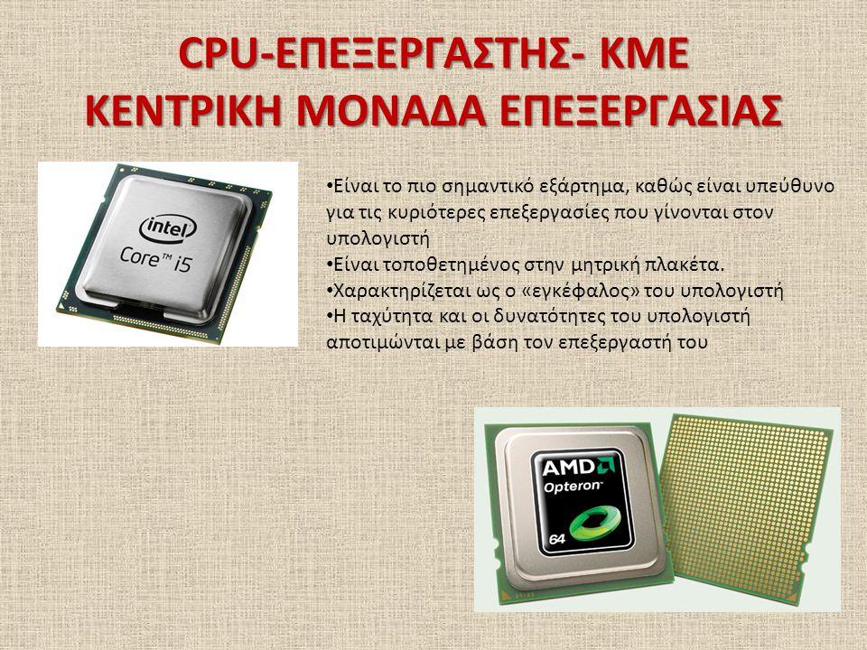 CPU-ΕΠΕΞΕΡΓΑΣΤΗΣ- ΚΜΕ ΚΕΝΤΡΙΚΗ ΜΟΝΑΔΑ ΕΠΕΞΕΡΓΑΣΙΑΣ