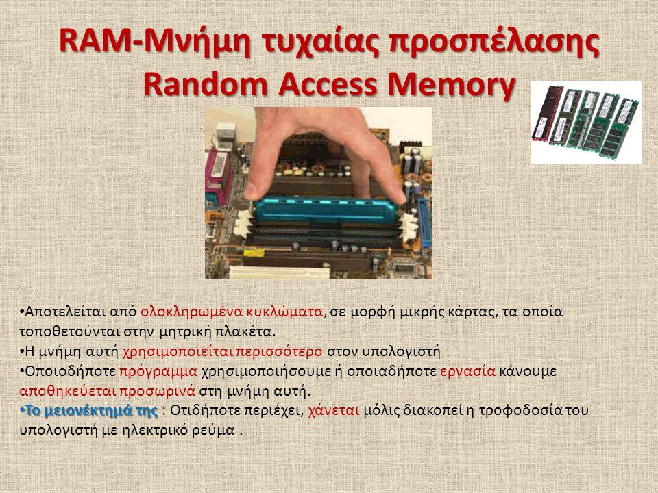 RAM-Μνήμη τυχαίας προσπέλασης Random Access Memory