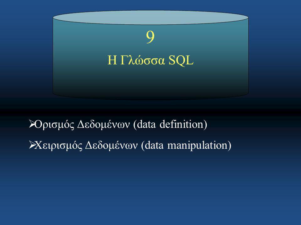 9 Η Γλώσσα SQL Ορισμός Δεδομένων (data definition)