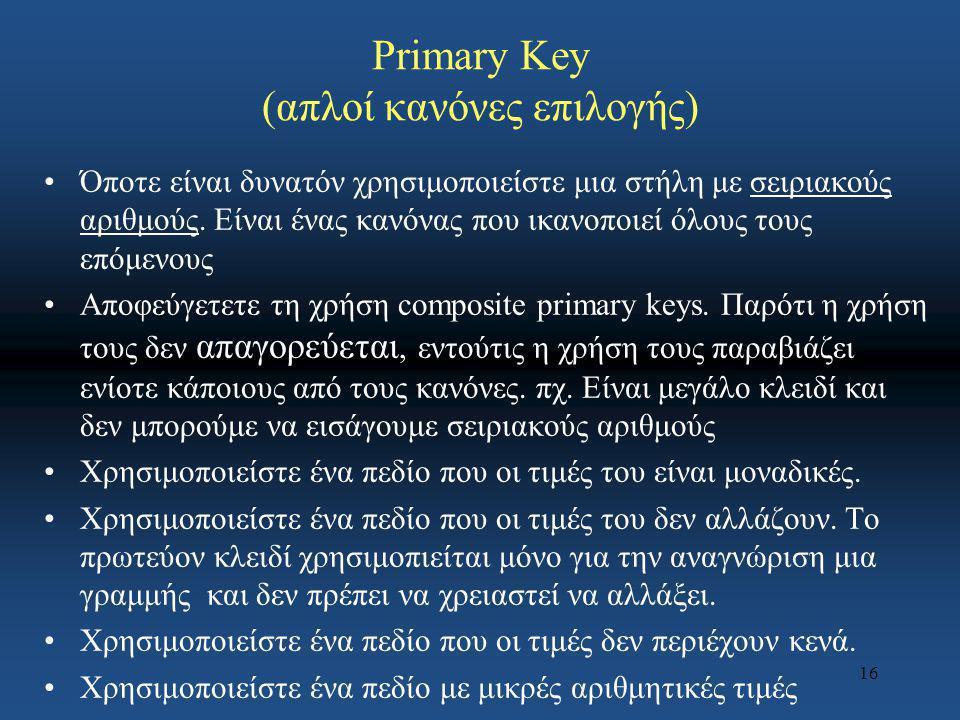 Primary Key (απλοί κανόνες επιλογής)