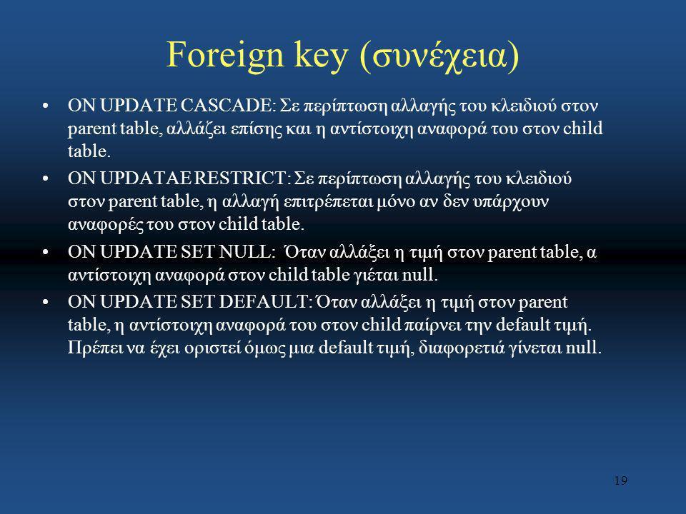Foreign key (συνέχεια)