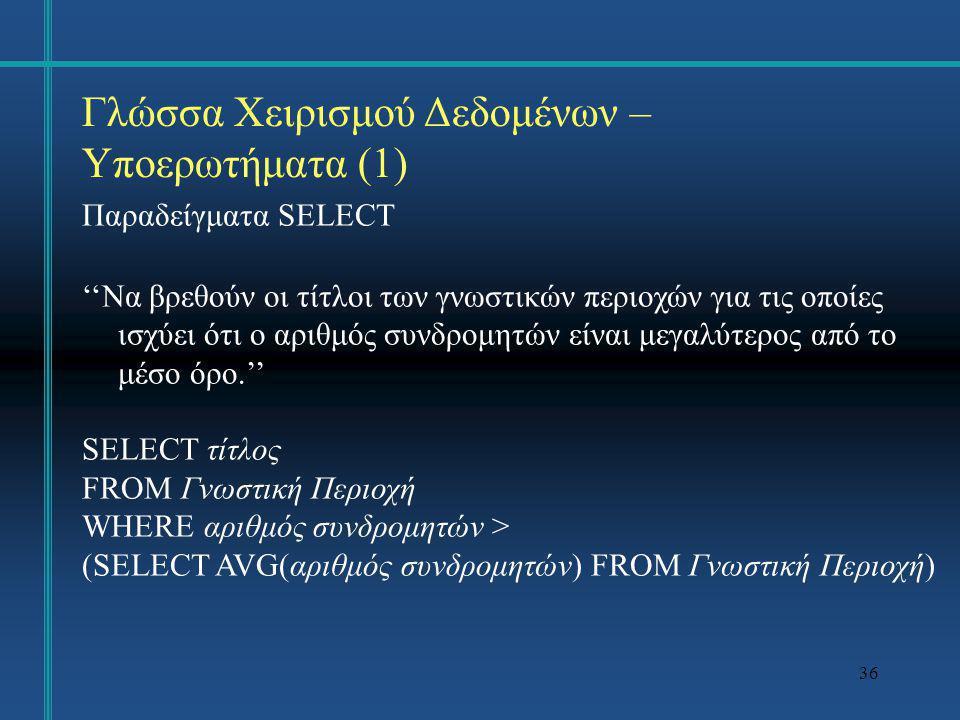 Γλώσσα Χειρισμού Δεδομένων – Υποερωτήματα (1)