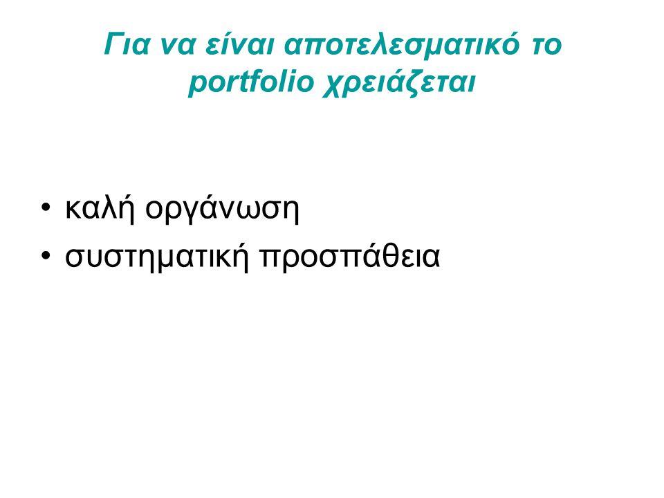 Για να είναι αποτελεσματικό το portfolio χρειάζεται