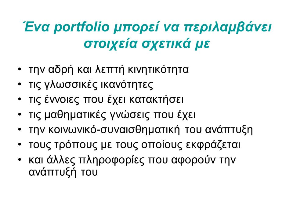 Ένα portfolio μπορεί να περιλαμβάνει στοιχεία σχετικά με