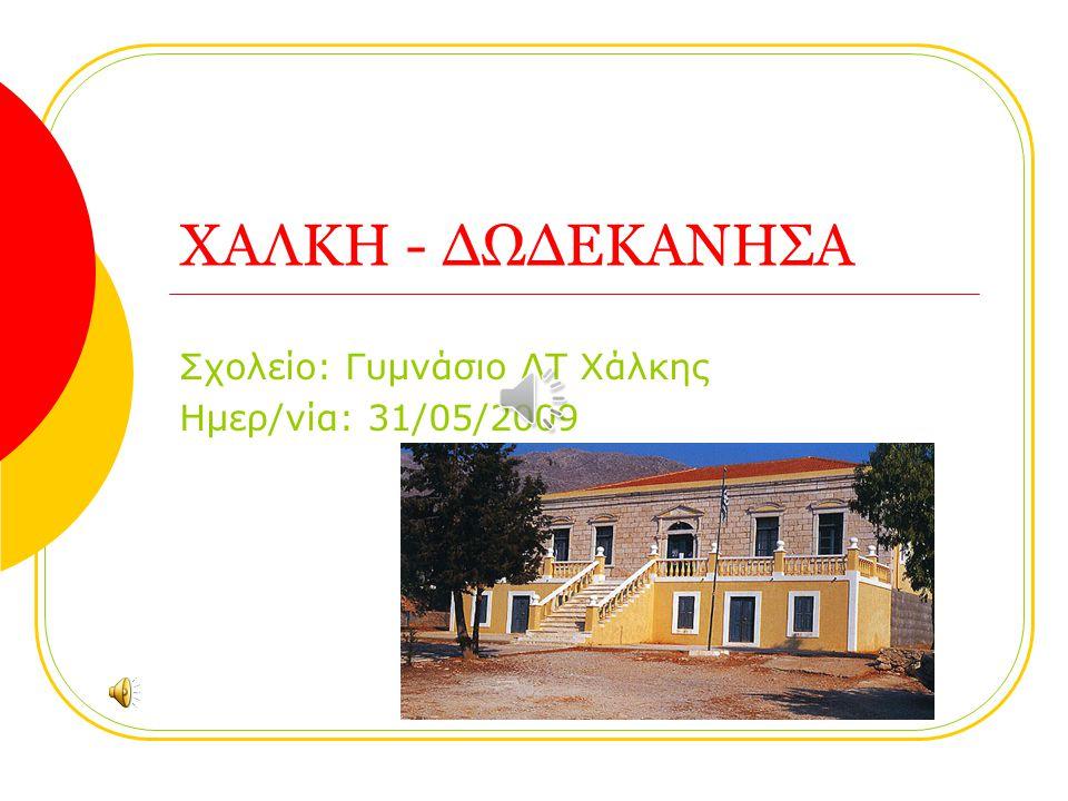 Σχολείο: Γυμνάσιο ΛΤ Χάλκης Ημερ/νία: 31/05/2009
