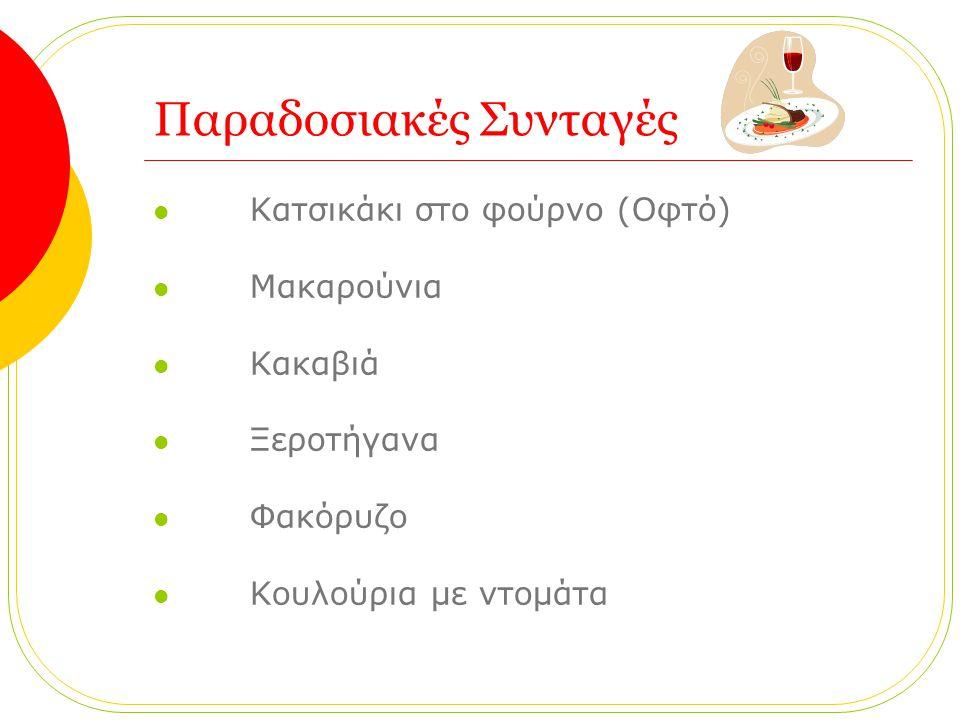 Παραδοσιακές Συνταγές