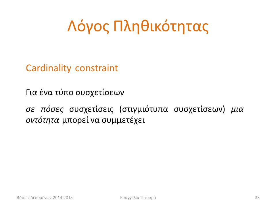 Λόγος Πληθικότητας Cardinality constraint Για ένα τύπο συσχετίσεων