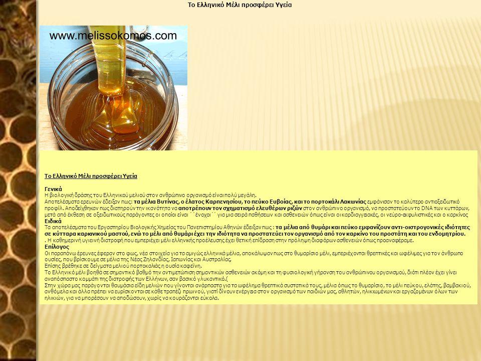 Το Ελληνικό Μέλι προσφέρει Υγεία