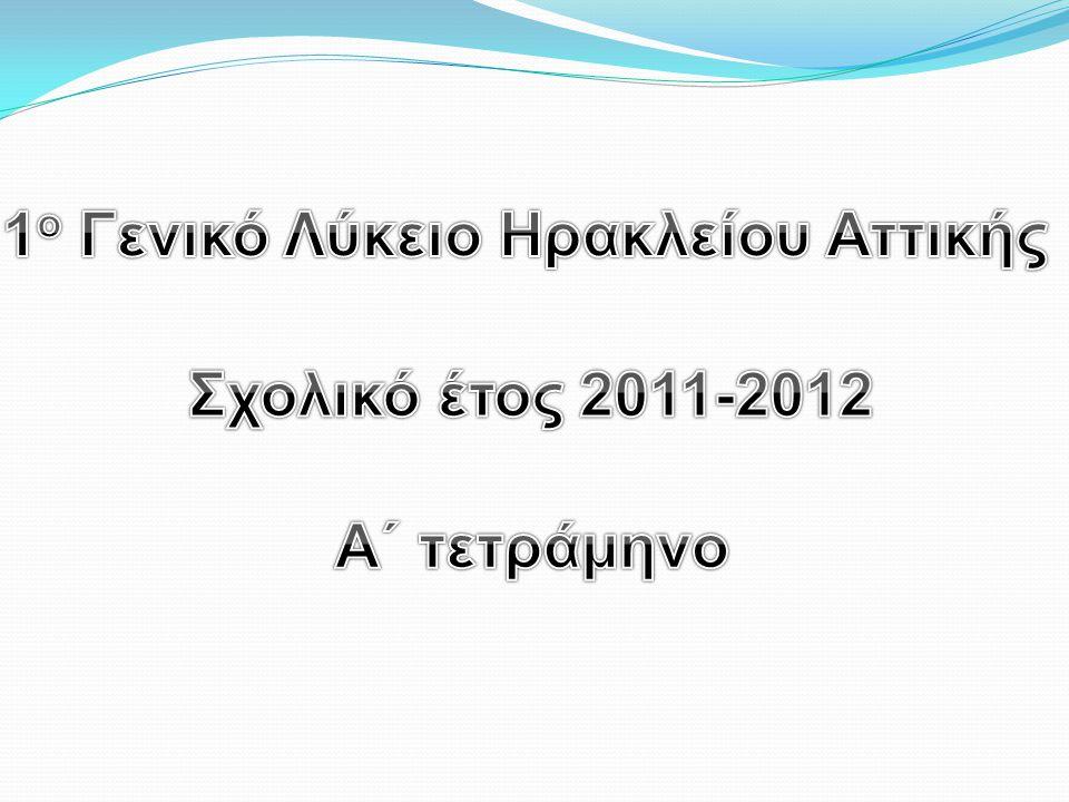 1ο Γενικό Λύκειο Ηρακλείου Αττικής