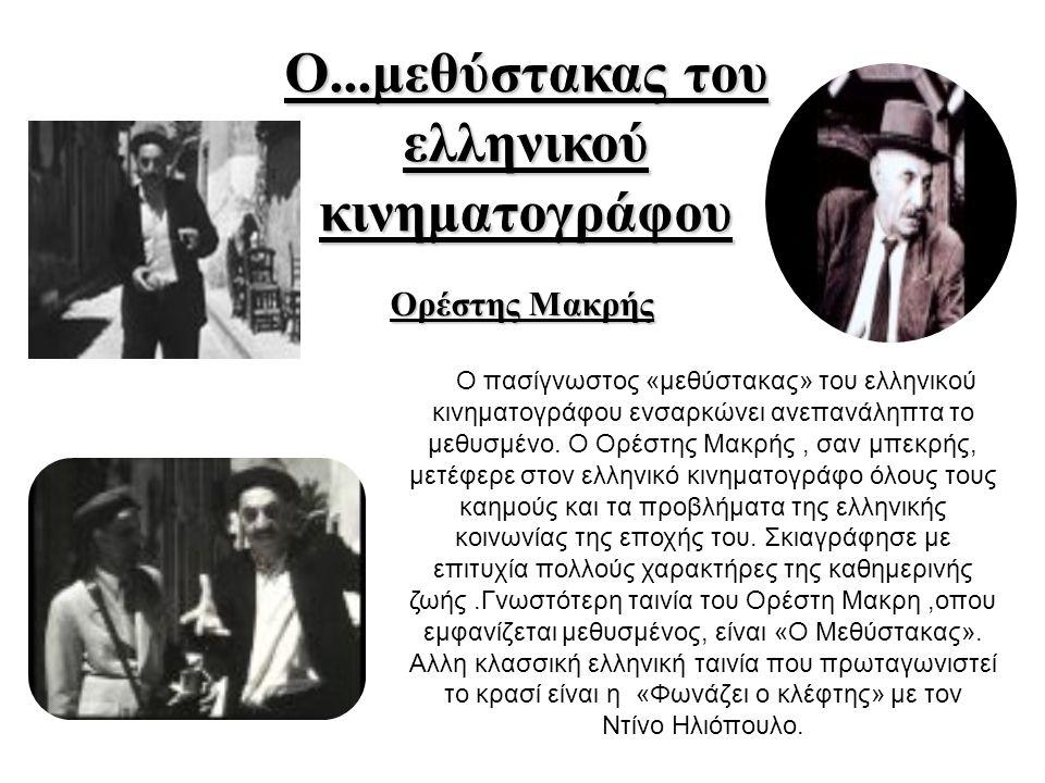 Ο...μεθύστακας του ελληνικού κινηματογράφου