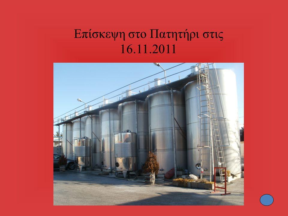 Επίσκεψη στο Πατητήρι στις 16.11.2011