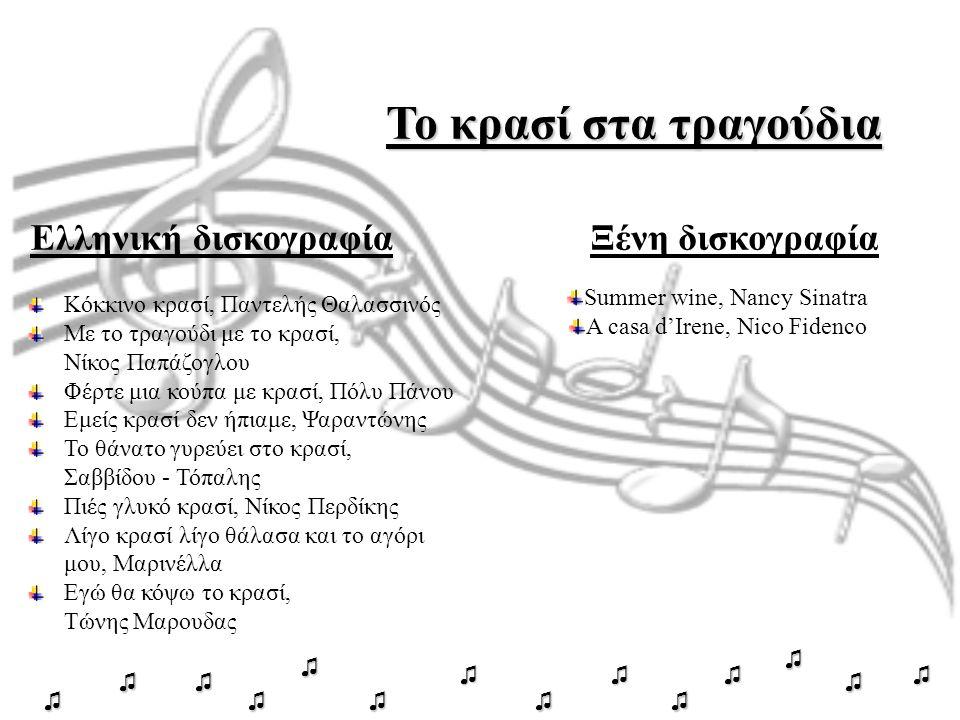 Το κρασί στα τραγούδια Ελληνική δισκογραφία Ξένη δισκογραφία