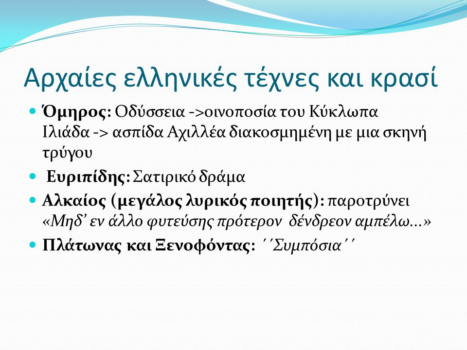Αρχαίες ελληνικές τέχνες και κρασί