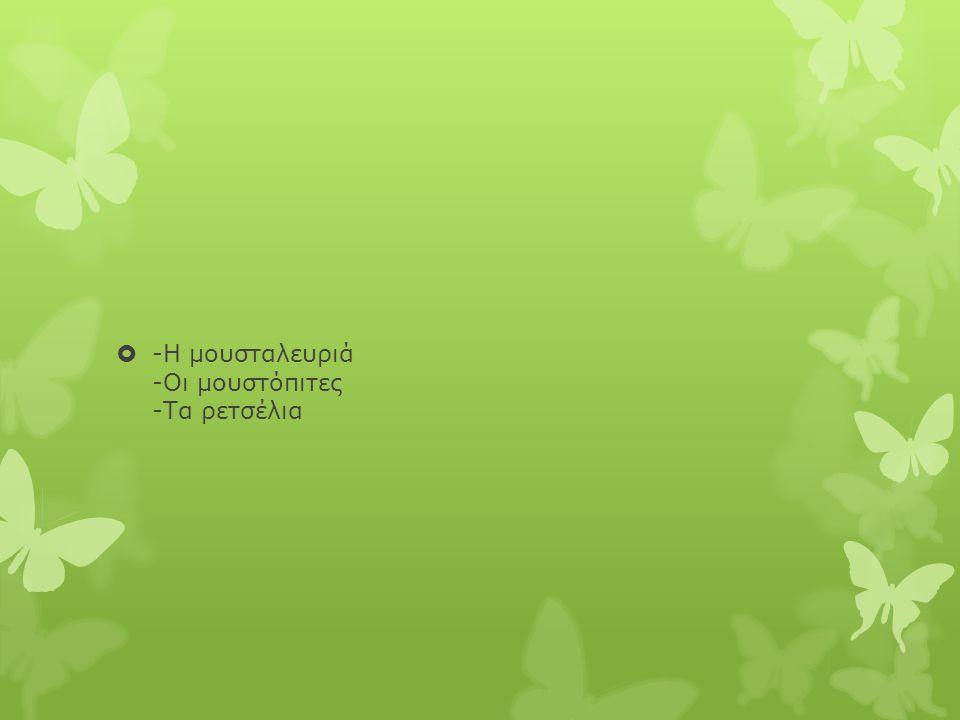 -Η μουσταλευριά -Οι μουστόπιτες -Τα ρετσέλια
