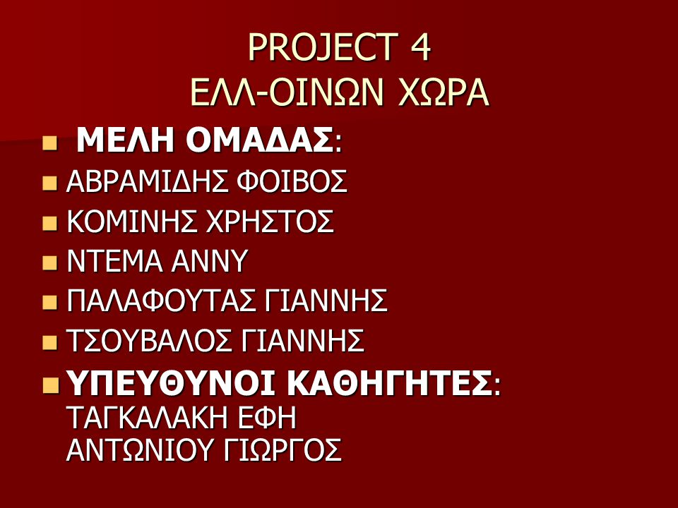 PROJECT 4 ΕΛΛ-ΟΙΝΩΝ ΧΩΡΑ