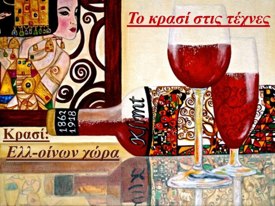 Το κρασί στις τέχνες Ελλ-οίνων χώρα