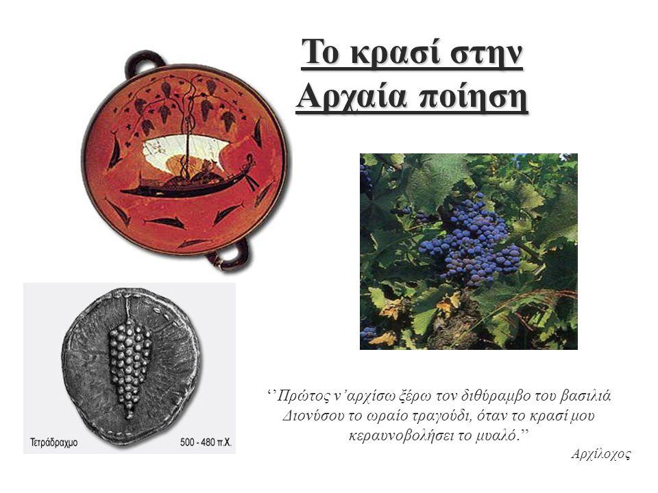 Το κρασί στην Αρχαία ποίηση
