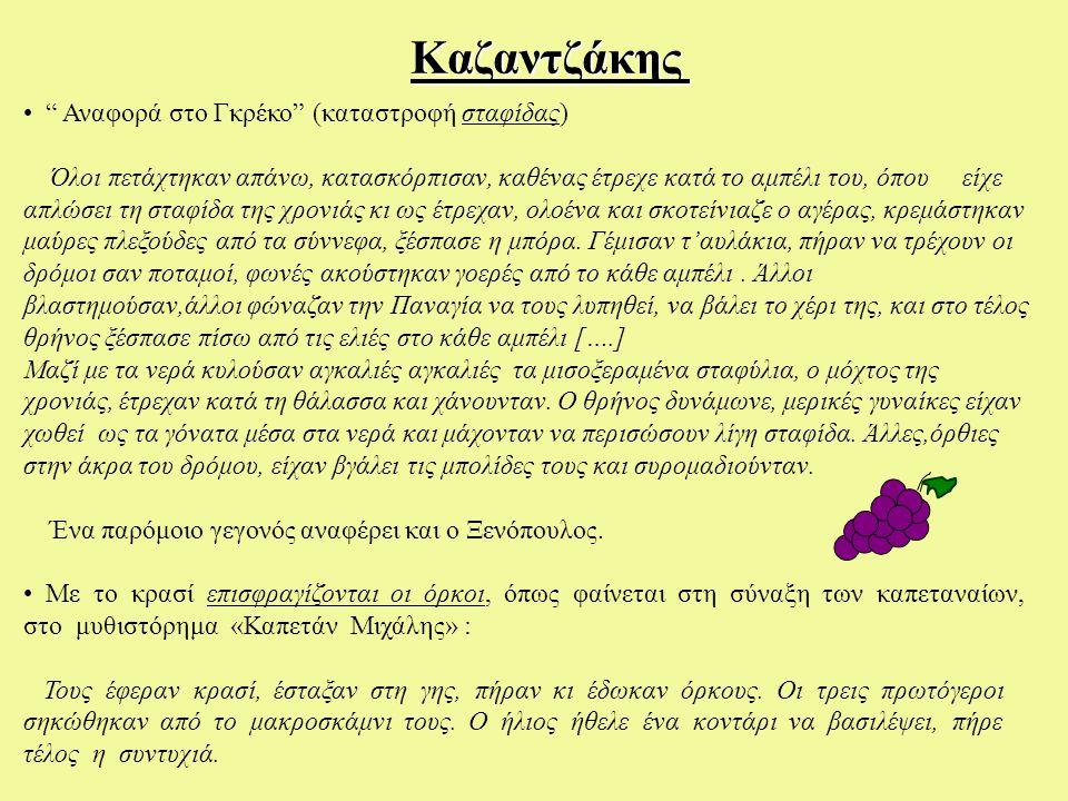 Καζαντζάκης Αναφορά στο Γκρέκο (καταστροφή σταφίδας)