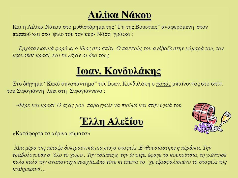 Λιλίκα Νάκου Ιωαν. Κονδυλάκης Έλλη Αλεξίου