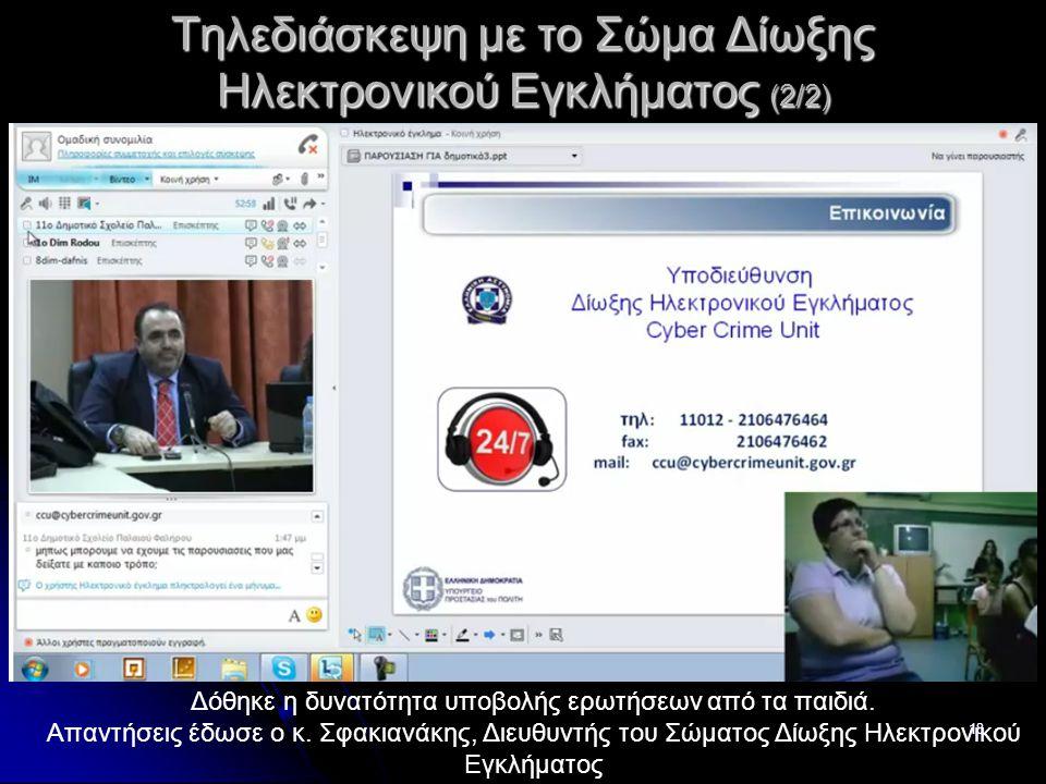 Τηλεδιάσκεψη με το Σώμα Δίωξης Ηλεκτρονικού Εγκλήματος (2/2)