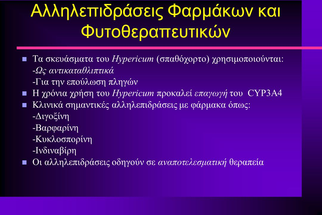 Αλληλεπιδράσεις Φαρμάκων και Φυτοθεραπευτικών