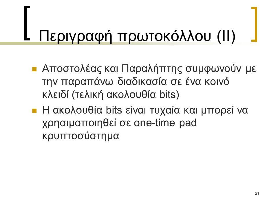 Περιγραφή πρωτοκόλλου (II)