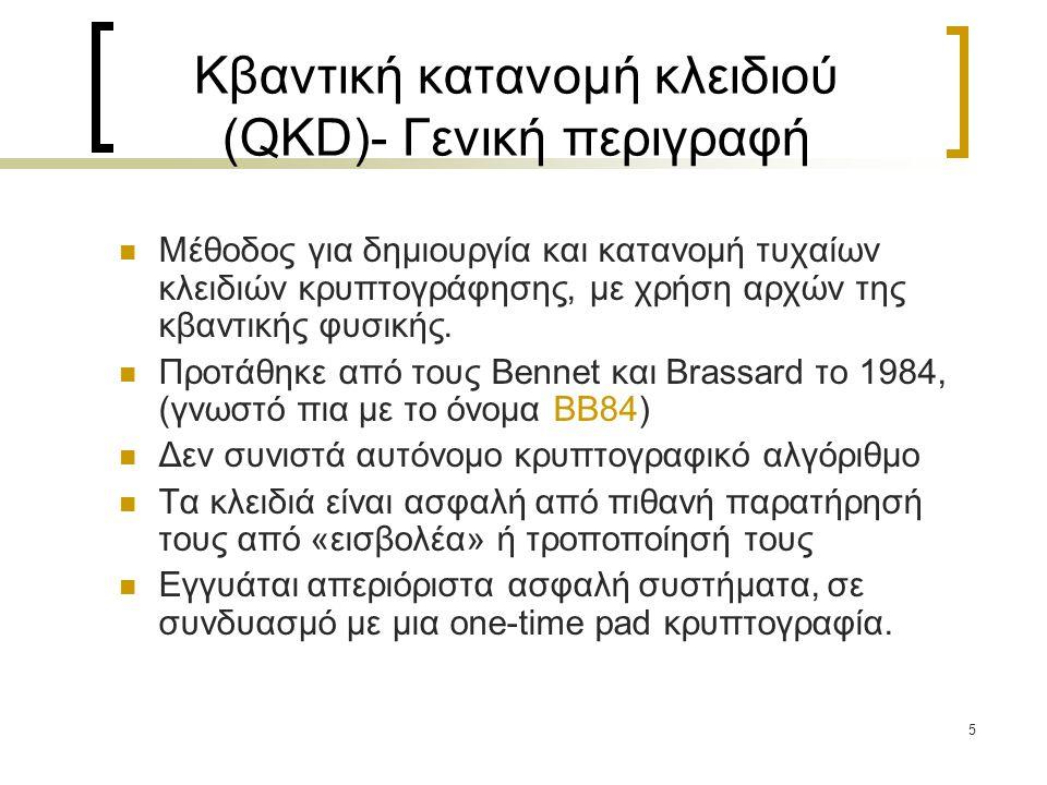 Κβαντική κατανομή κλειδιού (QKD)- Γενική περιγραφή
