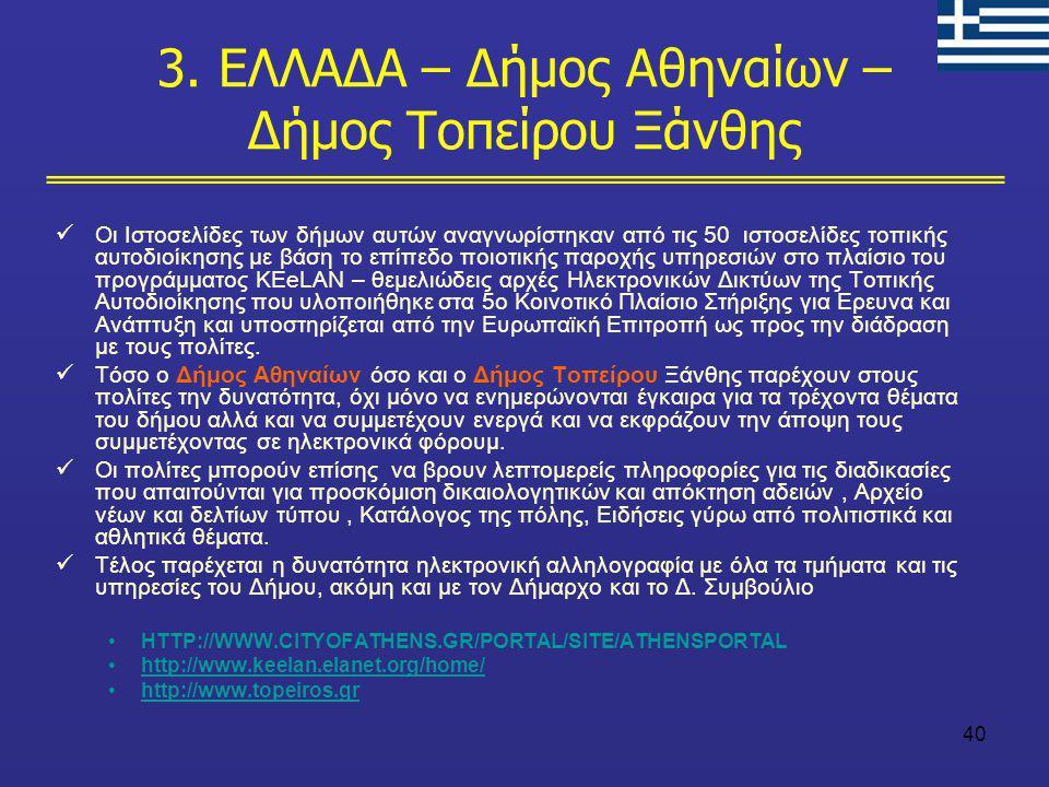 3. ΕΛΛΑΔΑ – Δήμος Αθηναίων – Δήμος Τοπείρου Ξάνθης