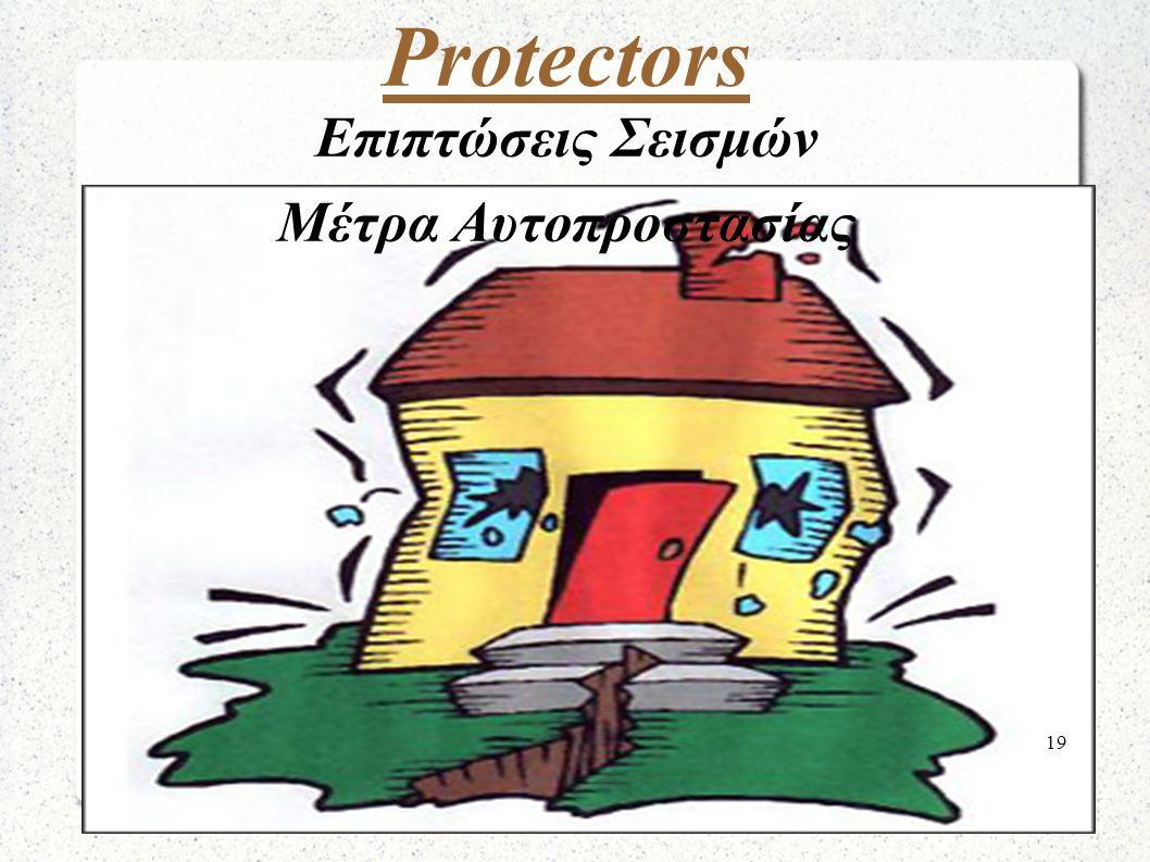 Protectors Επιπτώσεις Σεισμών Μέτρα Αυτοπροστασίας