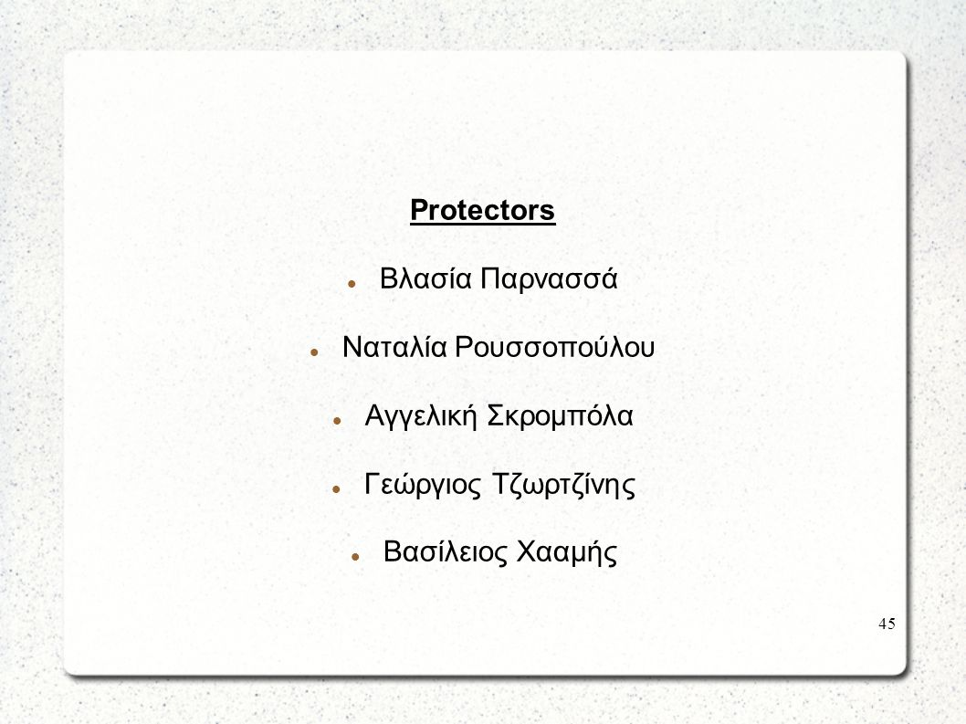 Protectors Βλασία Παρνασσά. Ναταλία Ρουσσοπούλου.