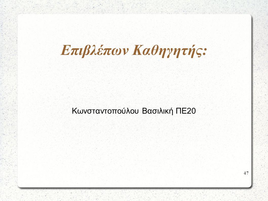 Κωνσταντοπούλου Βασιλική ΠΕ20