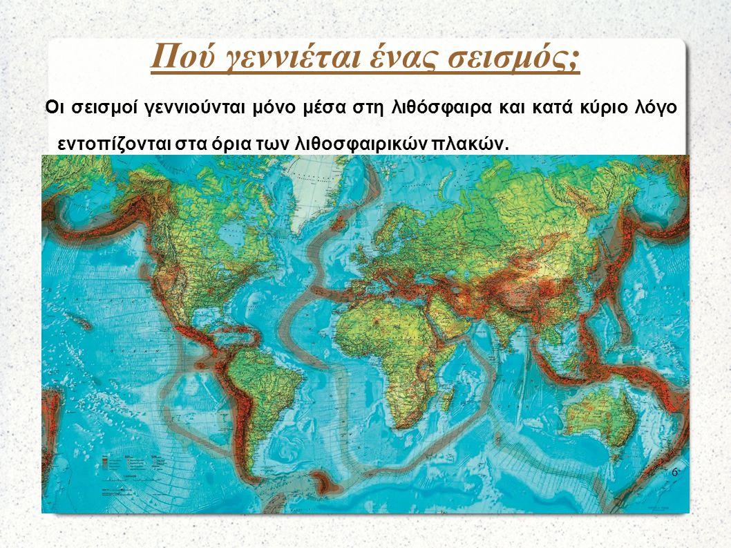 Πού γεννιέται ένας σεισμός;