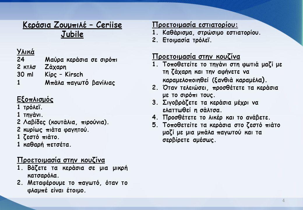 Κεράσια Ζουμπιλέ – Ceriise Jubile