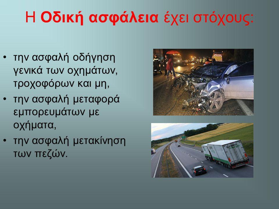 Η Οδική ασφάλεια έχει στόχους: