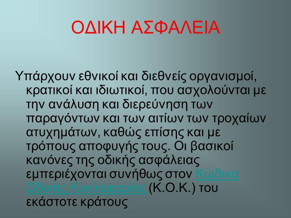 ΟΔΙΚΗ ΑΣΦΑΛΕΙΑ