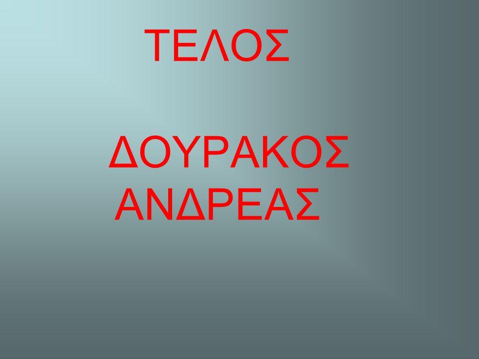 ΤΕΛΟΣ ΔΟΥΡΑΚΟΣ ΑΝΔΡΕΑΣ