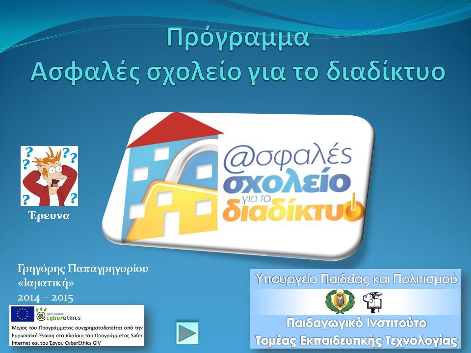 Πρόγραμμα Ασφαλές σχολείο για το διαδίκτυο